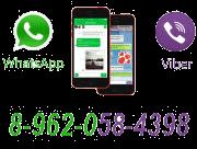 Пишите нам в Viber и WatsApp